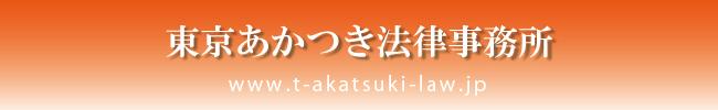 東京あかつき法律事務所